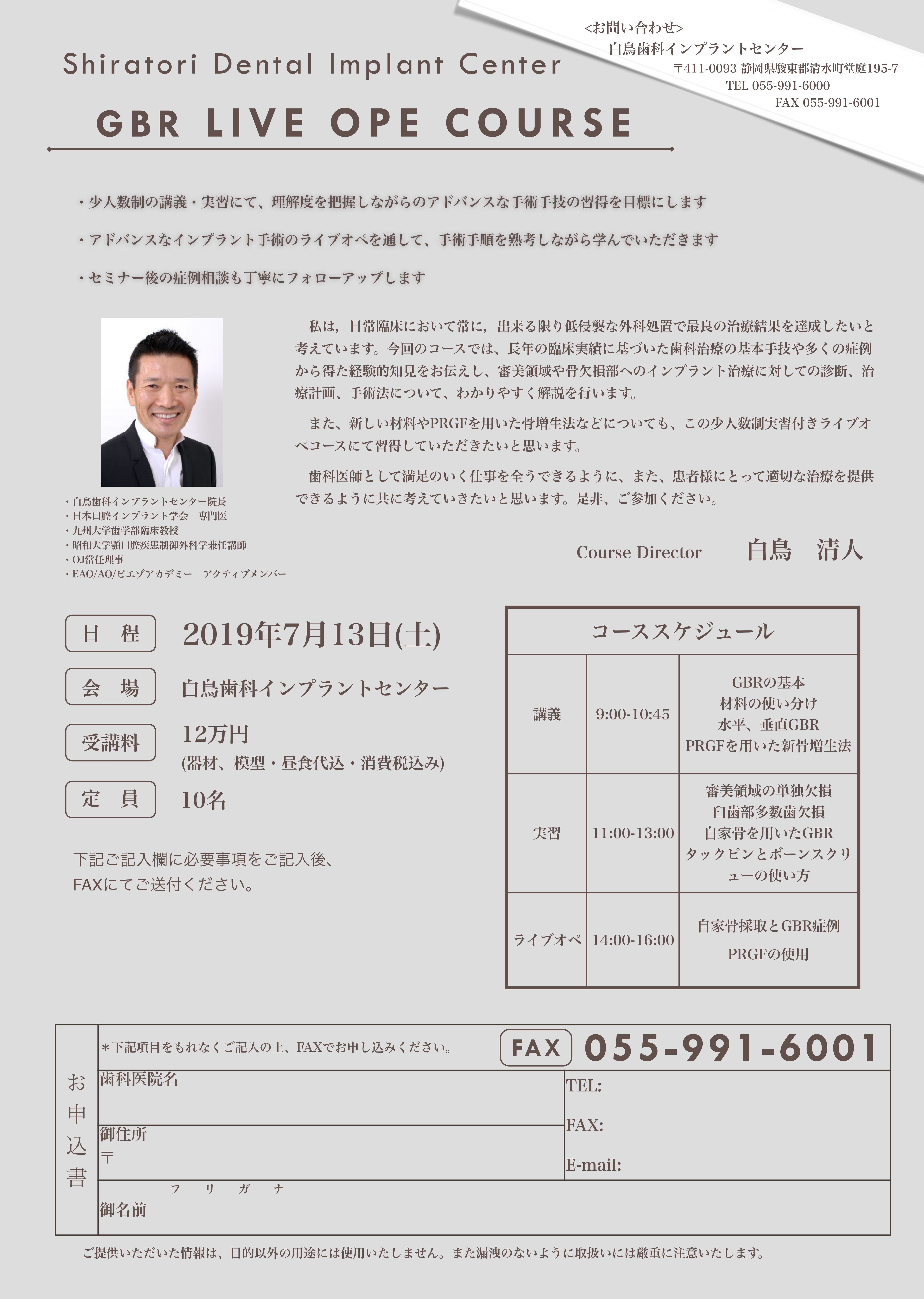 222019 GBR Live ope 案内-2_page-0001.jpg